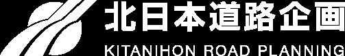 北日本道路企画株式会社